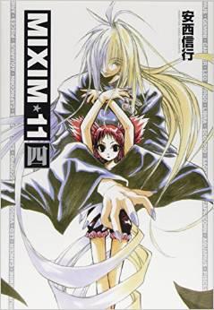 MIXIM11 4巻