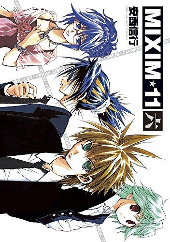 MIXIM11 6巻