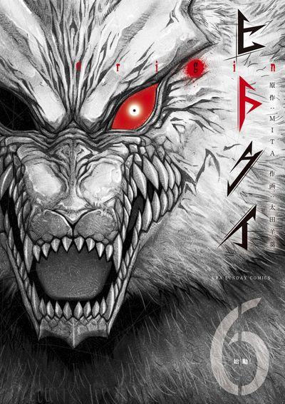 ヒトクイ−origin− 6巻