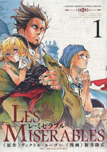 LES MISERABLES 1巻