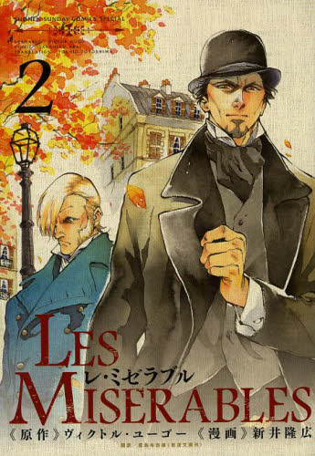 LES MISERABLES 2巻