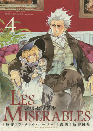 LES MISERABLES 4巻