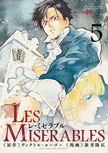 LES MISERABLES 5巻