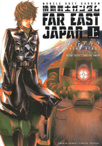 機動戦士ガンダム FAR EAST JAPAN 1巻