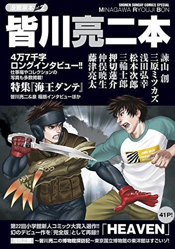 漫画家本 2巻