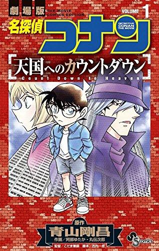 名探偵コナン 天国へのカウントダウン 1巻
