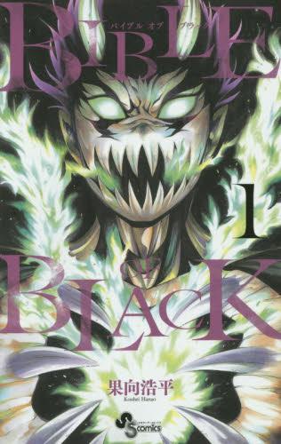 BIBLE OF BLACK 1巻