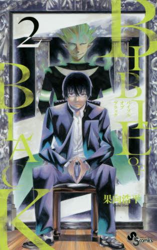 BIBLE OF BLACK 2巻