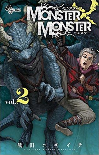 MONSTER×MONSTER 2巻