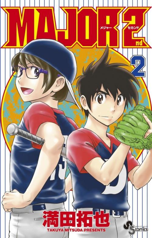 MAJOR 2nd 2巻