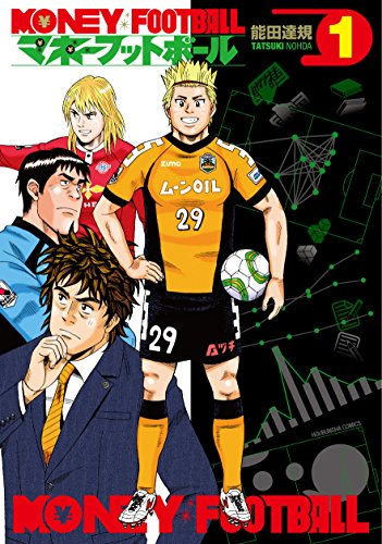 ◆特典あり◆マネーフットボール 1巻