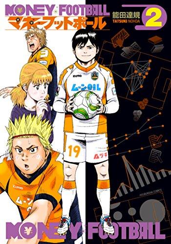 ◆特典あり◆マネーフットボール 2巻