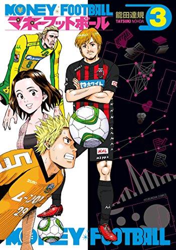 ◆特典あり◆マネーフットボール 3巻