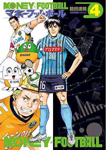◆特典あり◆マネーフットボール 4巻