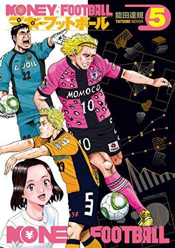 ◆特典あり◆マネーフットボール 5巻