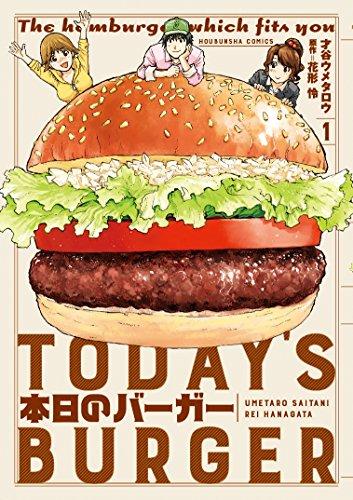 ◆特典あり◆本日のバーガー 1巻