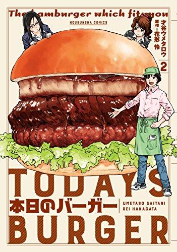 ◆特典あり◆本日のバーガー 2巻