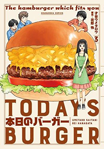 ◆特典あり◆本日のバーガー 3巻