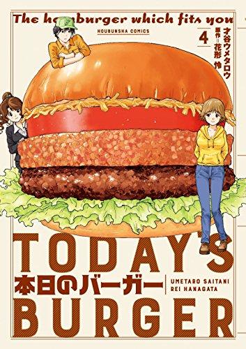 ◆特典あり◆本日のバーガー 4巻