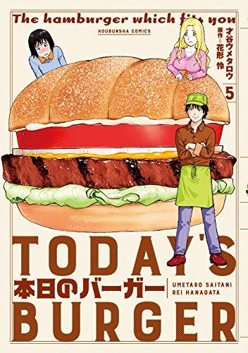 ◆特典あり◆本日のバーガー 5巻