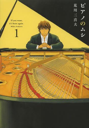 ◆特典あり◆ピアノのムシ 1巻