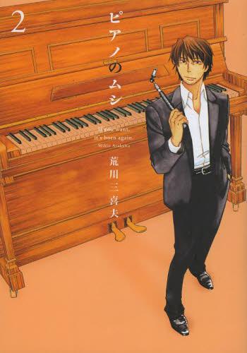 ◆特典あり◆ピアノのムシ 2巻