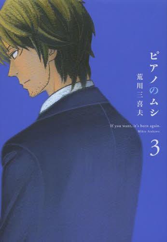 ◆特典あり◆ピアノのムシ 3巻