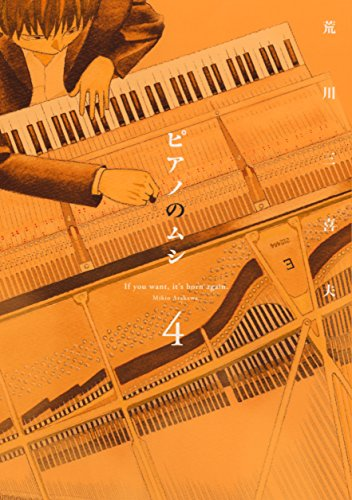 ◆特典あり◆ピアノのムシ 4巻