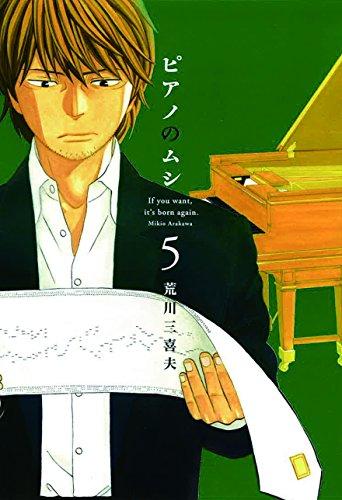 ◆特典あり◆ピアノのムシ 5巻