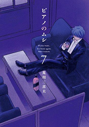 ◆特典あり◆ピアノのムシ 7巻