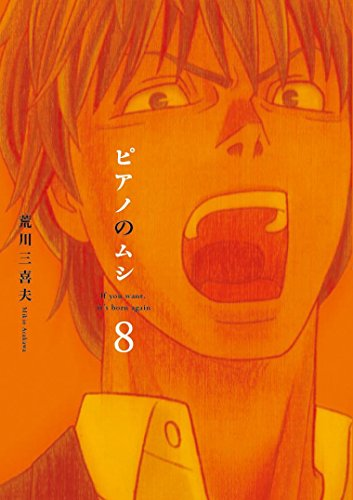 ◆特典あり◆ピアノのムシ 8巻