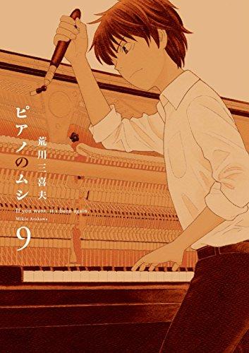 ◆特典あり◆ピアノのムシ 9巻
