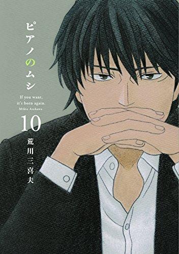 ◆特典あり◆ピアノのムシ 10巻