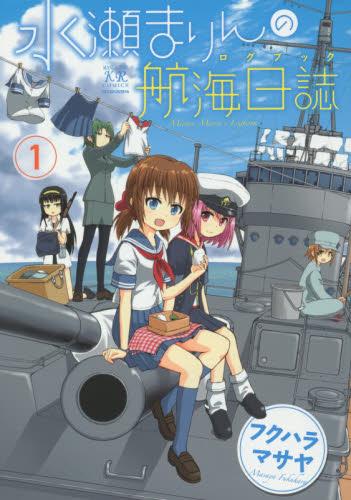 水瀬まりんの航海日誌 1巻
