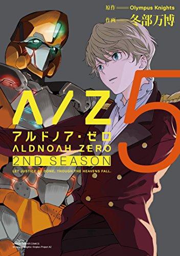 ALDNOAH.ZERO 2nd Season 5巻