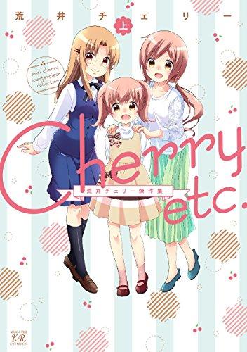 Cherry etc. 荒井チェリー傑作集 (上下巻) 1巻