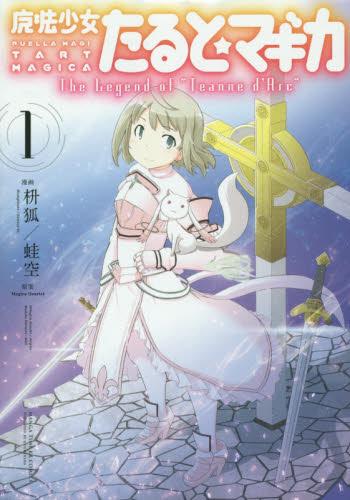 魔法少女たると☆マギカ The Legend of 1巻