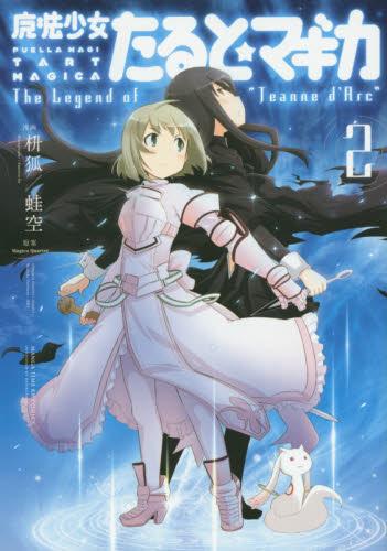 魔法少女たると☆マギカ The Legend of 2巻