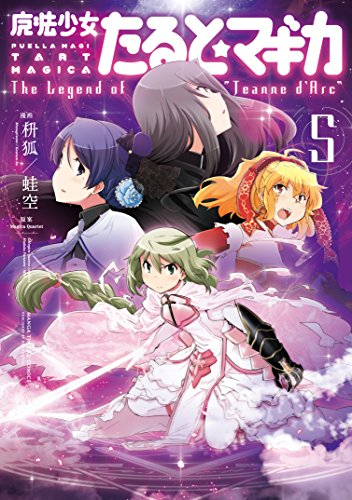 魔法少女たると☆マギカ The Legend of 5巻
