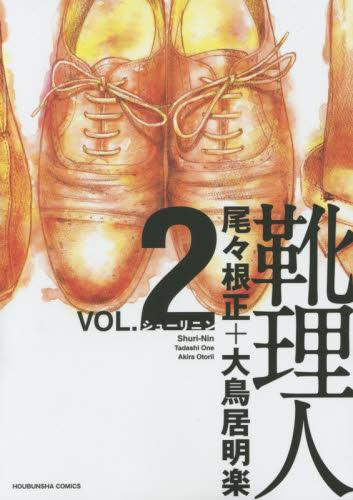 靴理人 2巻