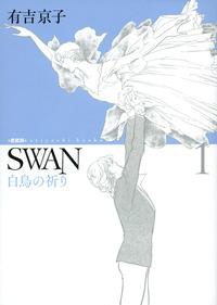 SWAN 白鳥の祈り[愛蔵版] 1巻