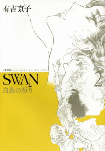 SWAN 白鳥の祈り[愛蔵版] 2巻