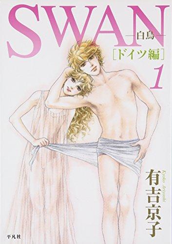 SWAN -白鳥- ドイツ編 1巻