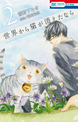 世界から猫が消えたなら 2巻