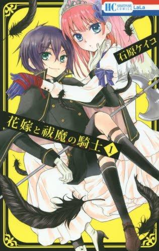花嫁と祓魔の騎士 1巻