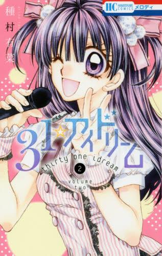 31☆アイドリーム 2巻