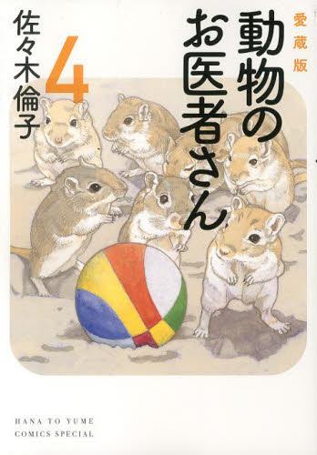 動物のお医者さん [愛蔵版] 4巻