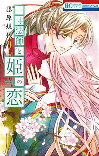 一寸法師と姫の恋 2巻