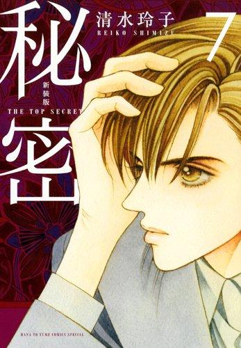 秘密 THE TOP SECRET [新装版] 7巻