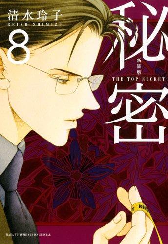 秘密 THE TOP SECRET [新装版] 8巻